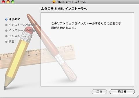 SIMBL_4.jpg