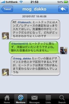 echofonupdate5.jpg