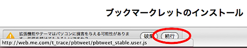pbtweet_chrome-1.png